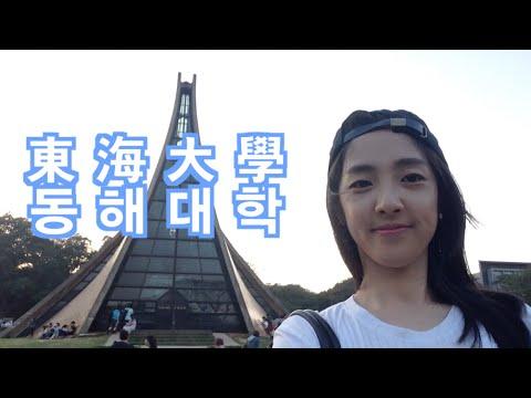 台灣 台中 東海大學- 대만 타이중 동해대학 -Taiwan Taichung Tunghai University
