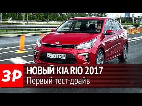 Первый тест нового Kia Rio 2017
