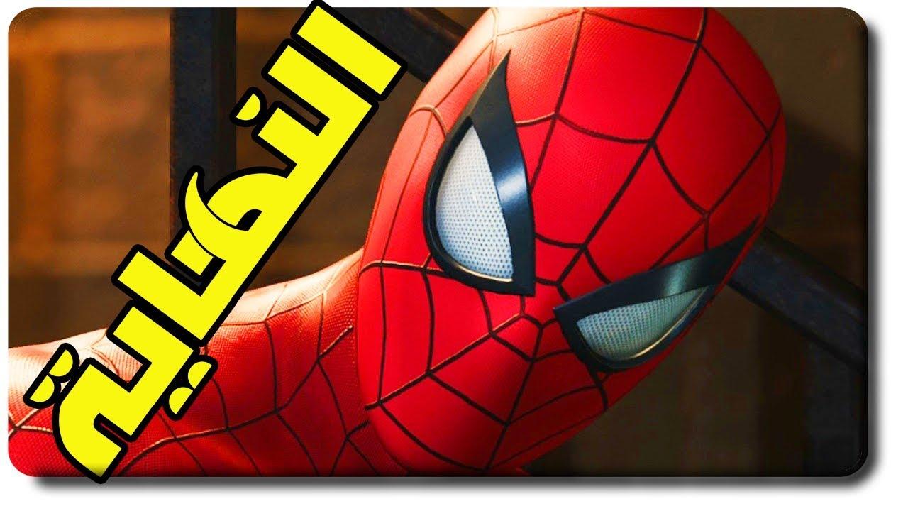تختيم سبايدرمان مدبلج عربي #12 النهاية ???? | Spider-Man PS4 GAMEPLAY