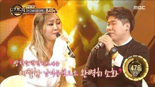 [Duet song festival] 듀엣가요제 -  Hyorin & Jo Yongu,