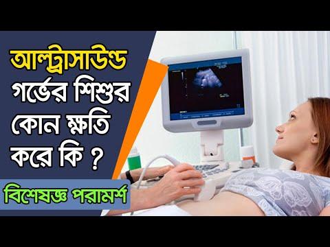গর্ভাবস্থায় আল্ট্রাসাউন্ড করলে গর্ভের শিশুর কোন ক্ষতি হয় কিনা ।। Ultrasound During Pregnancy