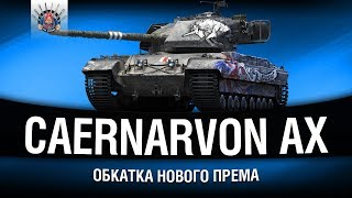 CAERNARVON AX - ТЕСТИРУЕМ НОВИНКУ