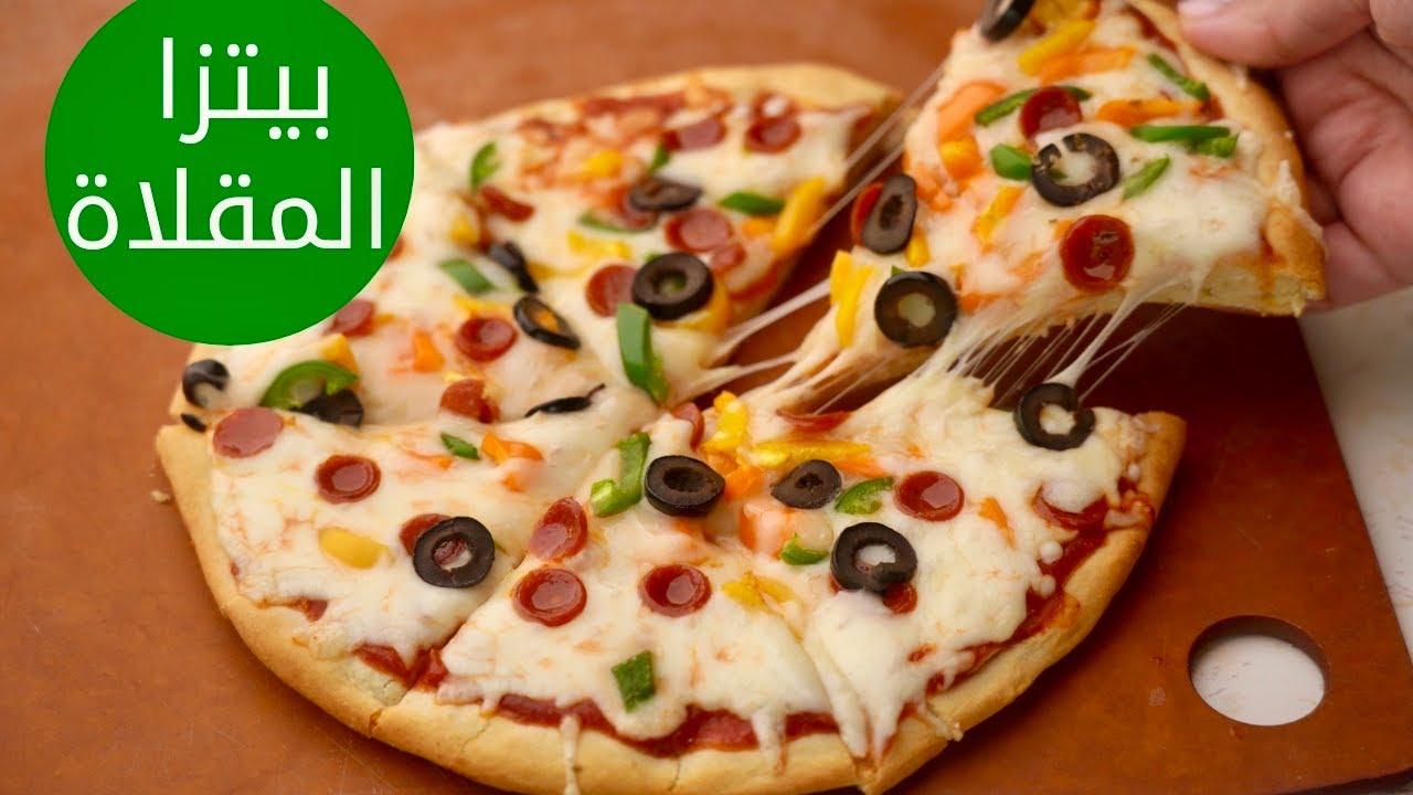 أسرع بيتزا بدون فرن أو خميرة 🍕 جاهزة في ١٠ دقائق!