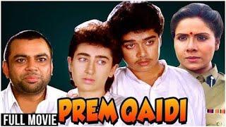 Prem Qaidi (HD) |Karisma Kapoor | Harish Kumar | Paresh Rawal |Bollywood Romantic Sad Movie