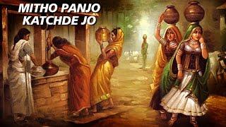 Mitho Panjo Katchde Jo | Best of Kutchi Song | Folk Song Video