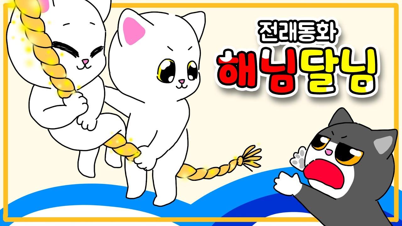 해님달님 고양이버전 【고양이동화 Ep.01】   고양이산책