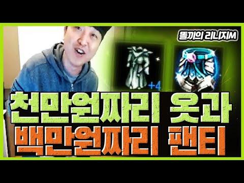[똘끼]리니지M 수결지법사(진) 일천만 원짜리 옷과 삼백만 원짜리 팬티를 걸칩니다