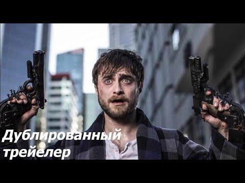 Пушки Акимбо/русский дублированный трейлер/(2020)