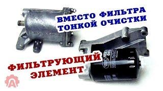 Фильтр тонкой очистки МТЗ Д 240 243 245 старого и нового образца