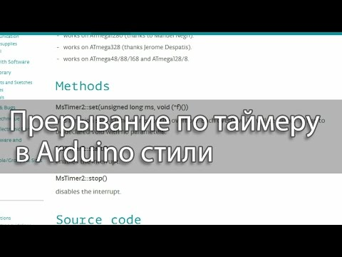Прерывание по таймеру в Arduino стили