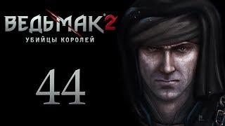 The Witcher 2 (Ведьмак 2) - Глава 3 [#44]
