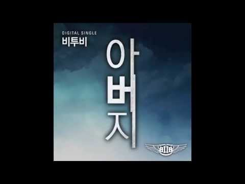아버지 (Father) By BTOB [MP3 + DOWNLOAD LINK IN DESCRTIPTION]