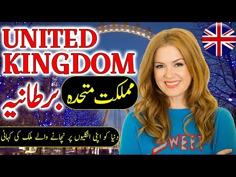 Travel To United Kingdom | Full History And Documentary About UK In Urdu & Hindi | برطانیہ کی سیر