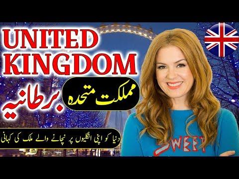 Travel To United Kingdom | Full History And Documentary About UK In Urdu & Hindi | برطانیہ کی سیر