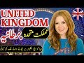 Travel To United Kingdom   Full History And Documentary About UK In Urdu & Hindi   برطانیہ کی سیر
