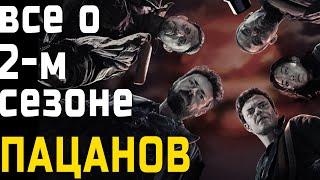 сериал ПАЦАНЫ разбор 1 сезона, СЮЖЕТ 2 сезона?