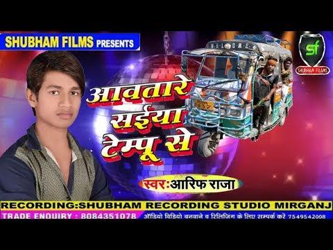 Latest New Bhojpuri Song 2018 || मिलल बा ड्राइवर सइयाँ टेम्पू के   || Arif Raja || Shubham Films