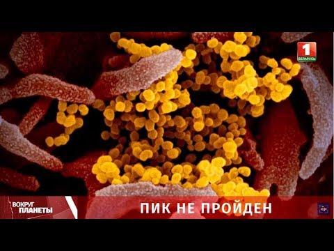 Пик коронавируса ещё не пройден. Какая ситуация сейчас? Вокруг планеты