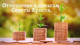 Отношение к деньгам. ВТОРОЙ совет Христа. Нагорная проповедь. Самое важное. Жизнь Иисуса Христа-65