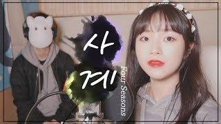 「태연(TAEYEON) / 사계(Four Seasons)」 │Covered by 달마발 Darlim&Hamabal