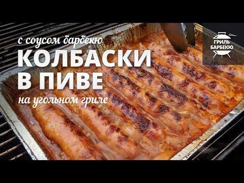 Колбаски на гриле в пиве (рецепт на угольном гриле)
