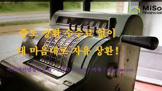 대전 차량입고담보대출