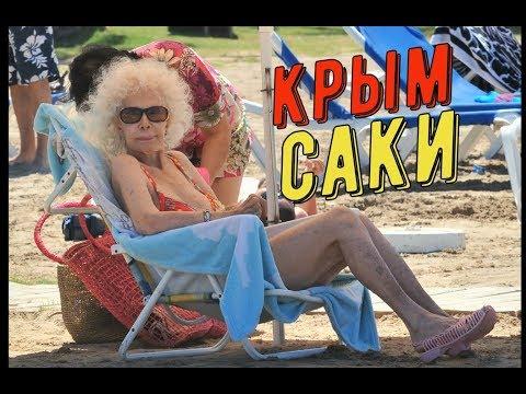 Отдых в Крыму.Саки сегодня.База отдыха Прибой.Туристы на пляже.Крым 2019