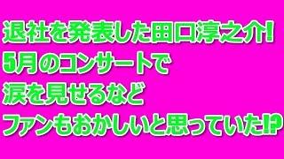 田口淳之介がKAT-TUNを脱退し退社へ!小嶺麗奈との結婚が理由!?5月の...