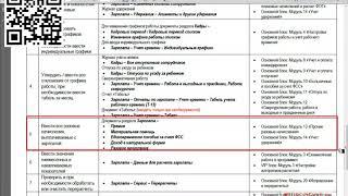 Утверждение документов перед расчетом зарплаты в ЗУП 3.1 (видеоуроки 1С ЗУП 8.3)