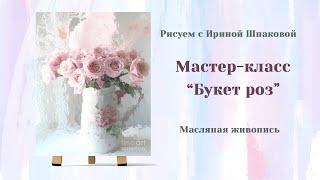 """Мастер-класс """"Букет роз"""""""