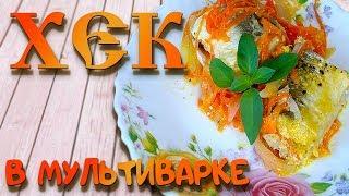 Хек в мультиварке, ПОЛЕЗНЫЙ и ВКУСНЫЙ ужин!!!