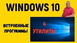 Программы в Windows 10.Конфигурация ПК,сведения о системе,управление дисками, планировщик заданий.