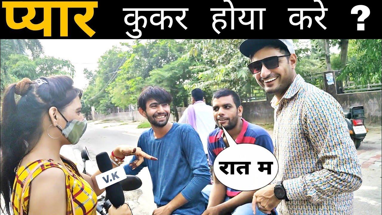 pyar - haryanvi funny review - VK pranks (part-3)
