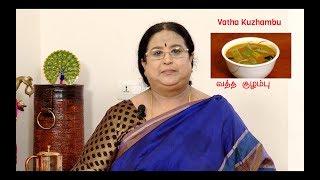 Recipe 44: Vetha Kuzhambu