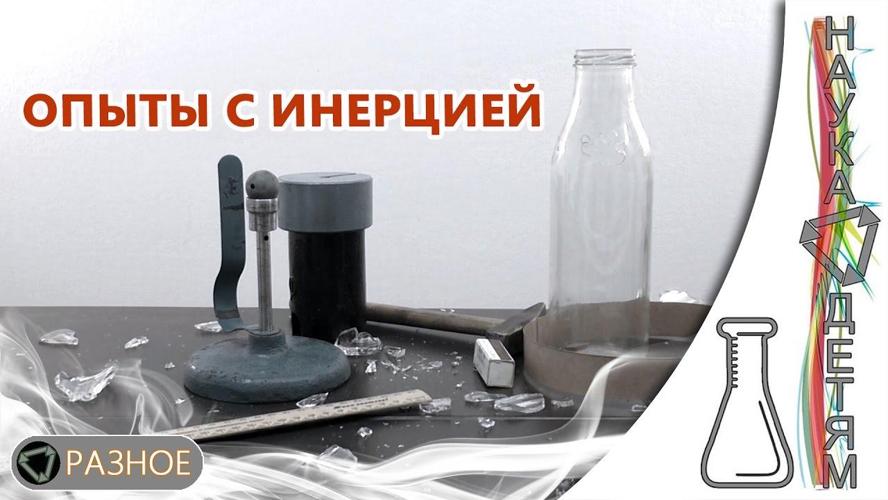 Опыты с инерцией/Experiments with inertia
