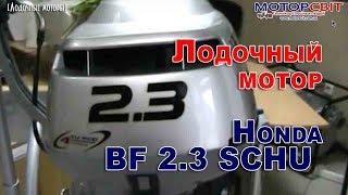 Човновий мотор Honda BF 2.3 SCHU