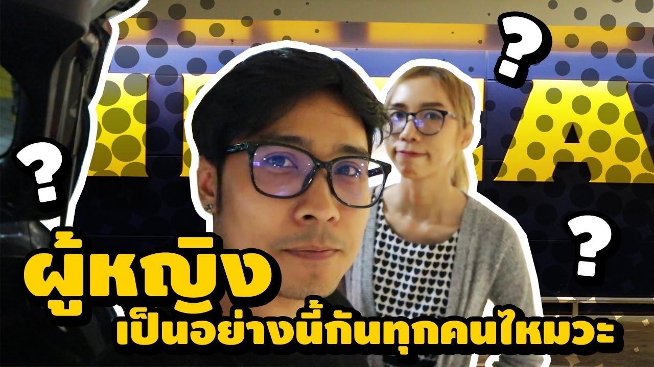 เปิดใหม่ IKEA บางใหญ่ อิเกีย ที่สาขา 2 แล้วผู้หญิงเดินห้างเป็นงี้ทุกคนมั้ยวะ X จอมมาร Vlog