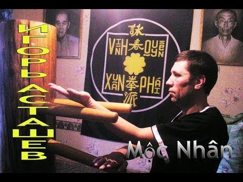Vietnam Wing Chun-Vinh Xuan Quyen Phai-Вин Чун Куен Пай 04