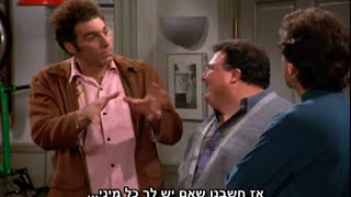Seinfeld: Used Records thumbnail