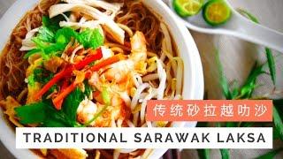 Traditional Sarawak Laksa Recipe 传统砂拉越叻沙   Huang Kitchen