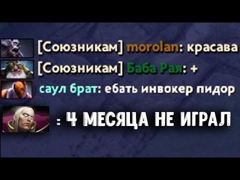 видео: 4 МЕСЯЦА БЕЗ ИНВОКЕРА В ДОТА 2