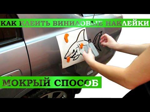 Как клеить виниловую наклейку - мокрый способ