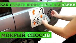 видео Правильно клеить виниловые наклейки