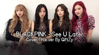 [Thai Ver.] BLACKPINK - See U Later แล้วเจอกันใหม่ l Cover by GiftZy