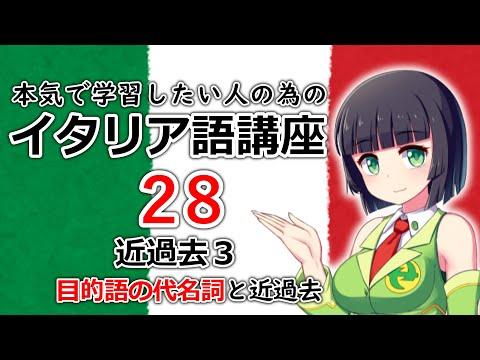 【イタリア語】近過去3・目的語の代名詞と近過去【28時間目】※説明欄にも解説あり