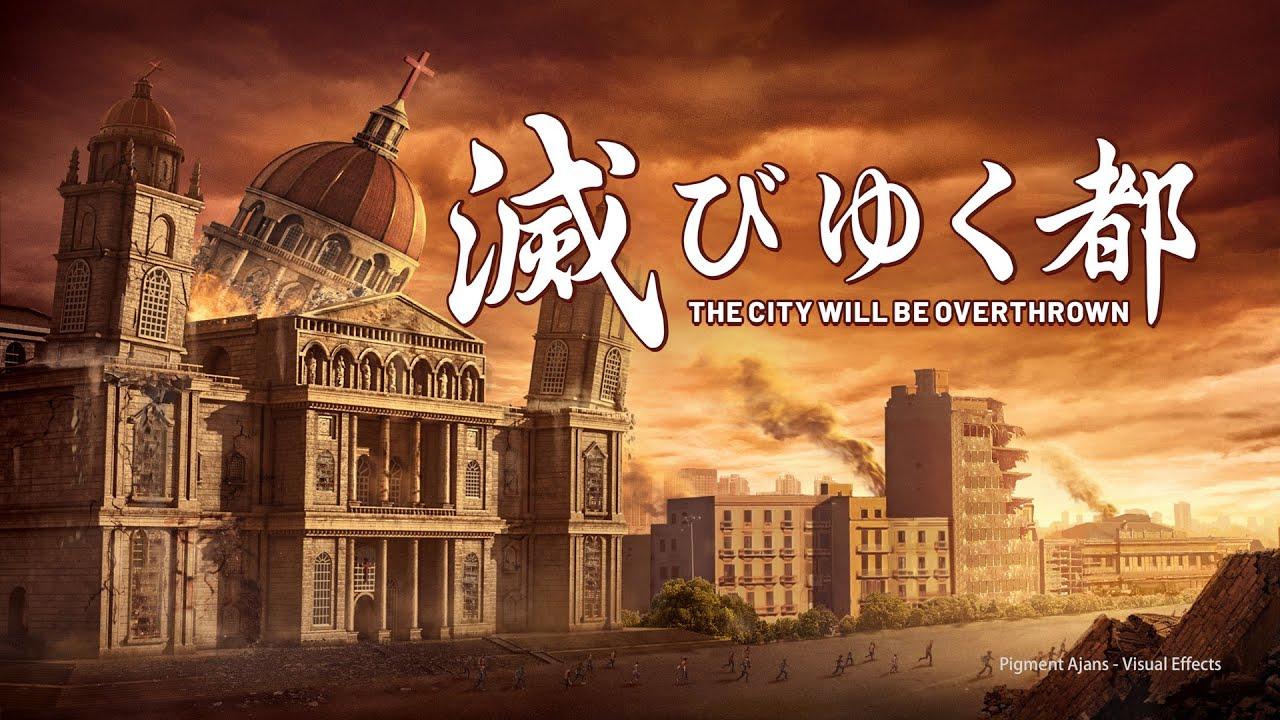 神からの終わりの日の警告 | キリスト教映画 予告編「滅びゆく都」