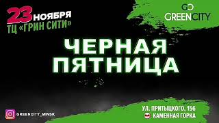 Green city черная пятница