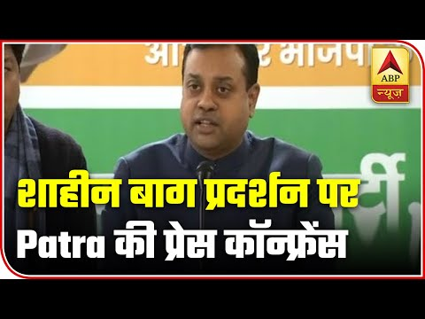 Sambit Patra Holds Press Conference Over Shaheen Bagh Protest | ABP News