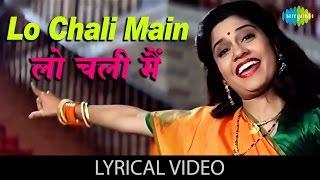 Lo Chali Main with lyrics | लो चली मैं गाने के बोल | Hum Aapke Hai Kon | Salman , Madhuri, Renuka