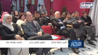 نشرة الظهيرة   19 03 2015 قناة الوطن الجزائرية